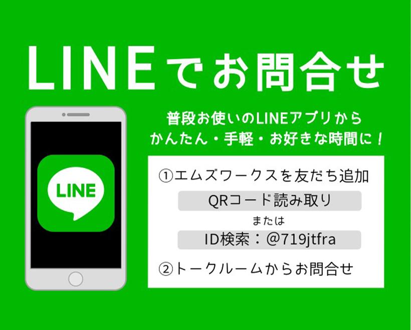 お知らせ_LINEでお問合せ