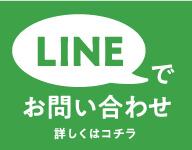 LINEでお問合せへのリンク