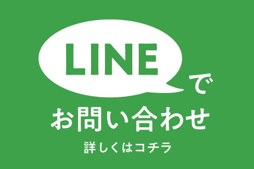 liNEでお問合せページへのリンク